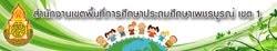 http://www.phetchabun1.go.th/